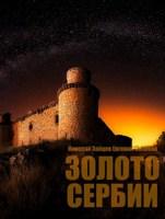 Обложка произведения Золото Сербии #2