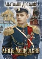 Обложка произведения Князь Мещерский
