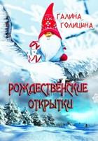 Обложка произведения Рождественские открытки