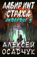 Обложка произведения Лабиринт Страха. LitRPG роман Алексея Осадчука
