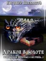 Обложка произведения Дракон в болоте