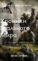 Обложка произведения Хроники Реального Мира Том 2 Битва за Уссури
