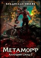 Обложка произведения Метаморф. Алчущий силы - 1