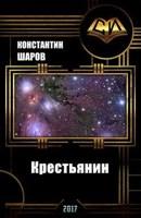 Обложка произведения Крестьянин