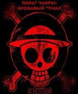 Обложка произведения Пират чакры: Кровавый Туман
