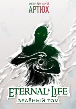Обложка произведения Вечная Жизнь. Зелёный том