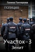 Обложка произведения Участок-3. Зенит.