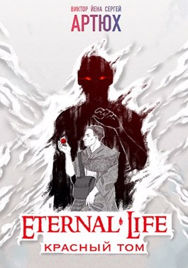 Обложка произведения Вечная Жизнь. Красный том
