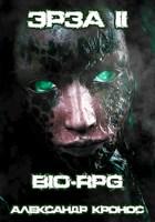 Обложка произведения BIO-RPG.Эрза-2