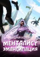 Обложка произведения Менталист. Эмансипация