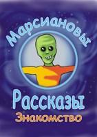 Обложка произведения Марсиановы рассказы. Знакомство