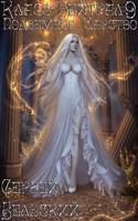 Обложка произведения Класс-Нейтрал 9. Подземное Царство