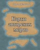Обложка произведения Карты авторских миров