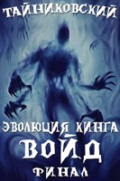 Обложка произведения Эволюция Кинга. Войд(II). Финал.