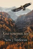 Обложка произведения Кто поверит эху? - Часть 3. Перебежчик