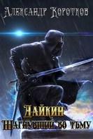 Обложка произведения Дайкин. Шагнувший во тьму (Книга 2)