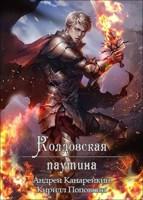 Обложка произведения Колдовская паутина