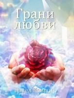 Обложка произведения Грани любви