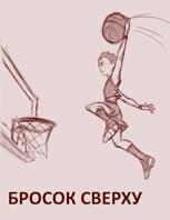 Обложка произведения Бросок сверху