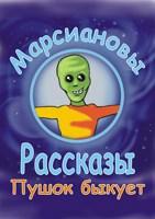 Обложка произведения Марсиановы рассказы. Пушок быкует