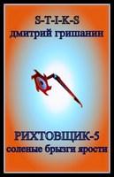 Обложка произведения S-T-I-K-S. Рихтовщик-5. Соленые брызги ярости