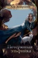 Обложка произведения Потерянная эльфийка