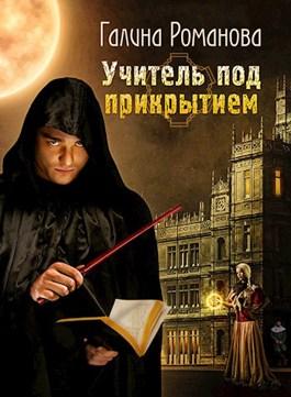 Обложка произведения Учитель под прикрытием.