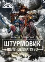 Обложка произведения Штурмовик-2. Вольное братство