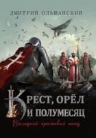 Обложка произведения Крест, орел и полумесяц. Последний крестовый поход.