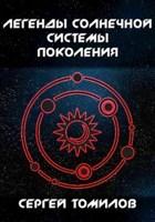 Обложка произведения Легенды Солнечной системы: Поколения