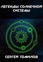 Обложка произведения Легенды Солнечной системы