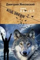 Обложка произведения Код зверя