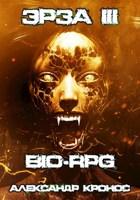 Обложка произведения BIO-RPG.Эрза-3