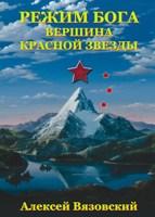 Обложка произведения Режим бога. Вершина Красной Звезды (#7)