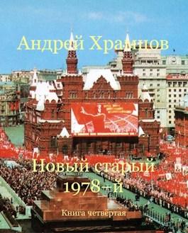 Обложка произведения Новый старый 1978-й. Книга четвёртая