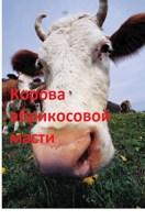 Обложка произведения Корова абрикосовой масти