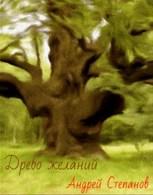 Обложка произведения Древо желаний