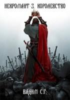 Обложка произведения Некромант-3. Королевство
