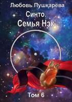 Обложка произведения Синто. Семья Нэк