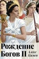 Обложка произведения РОЖДЕНИЕ БОГОВ II. Иллюстрированный роман