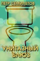 Обложка произведения Унитазный блюз