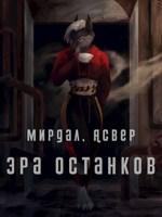 Обложка произведения Эра останков