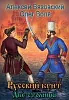 Обложка произведения Русский бунт. Две столицы
