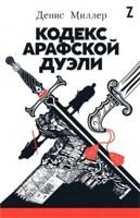 Обложка произведения Кодекс Арафской дуэли (12+)