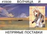 Обложка произведения Волчица и (не)прямые поставки