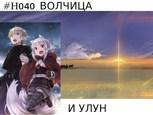 Обложка произведения Волчица и улун