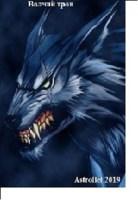 Обложка произведения Волчий трон