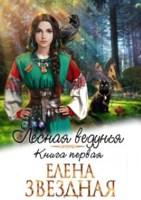 Обложка произведения Лесная Ведунья Книга первая