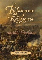 Обложка произведения Красные камзолы II