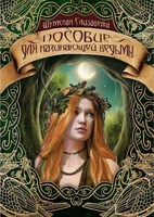 Обложка произведения Пособие для начинающей ведьмы